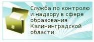 Служба по контролю и надзору в сфере образования Калининградской области
